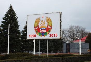 """Diese Plakatwand feiert den 25. Geburtstag Transnistriens. Pridnestrowien, wie der de facto-Staat auf dieser Dnjestr-Seite genannt wird, wird nur von den restlichen Mitgliedern der """"Gemeinschaft nicht-anerkannter Staaten"""" – Abchasien, Süd-Ossetien und Berg-Karabach – anerkannt."""
